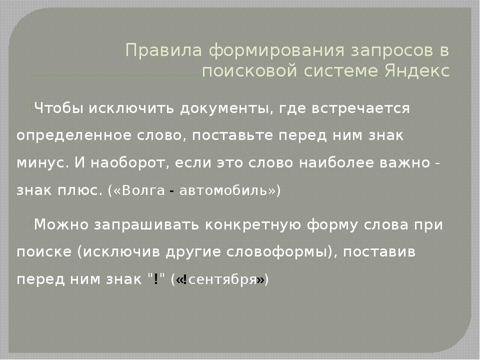 Правила формирования запросов в поисковой системе Яндекс Чтобы исключить доку...