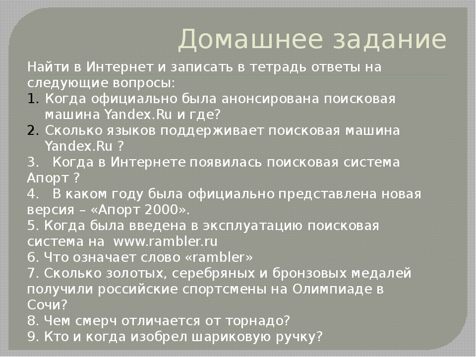 Найти в Интернет и записать в тетрадь ответы на следующие вопросы: Когда офиц...