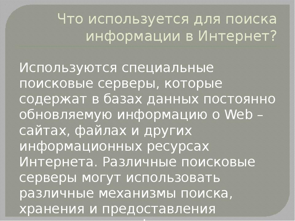 Что используется для поиска информации в Интернет? Используются специальные п...