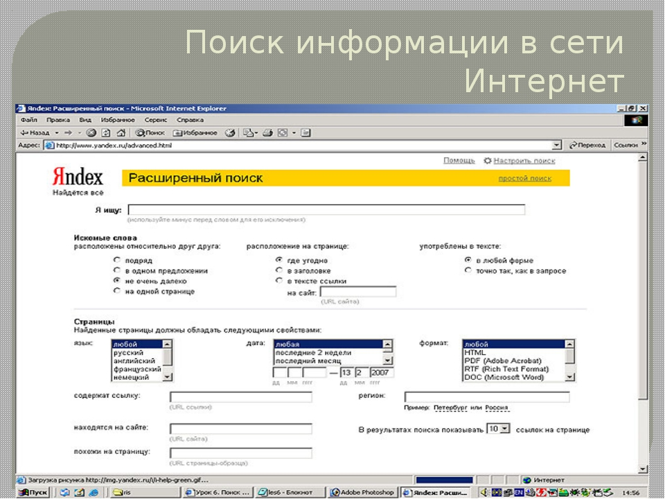 Поиск информации в сети Интернет По ключевым словам Поиск в иерархической сис...
