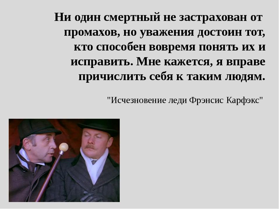 Ни один смертный не застрахован от промахов, но уважения достоин тот, кто сп...