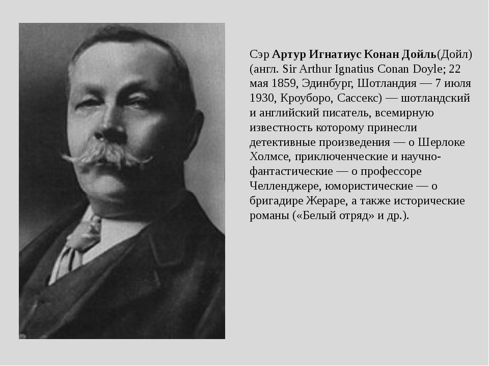 СэрАртур Игнатиус Конан Дойль(Дойл) (англ. Sir Arthur Ignatius Conan Doyle;...