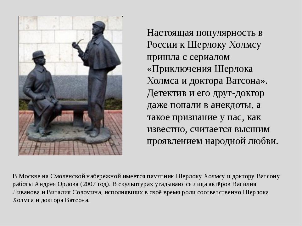 Настоящая популярность в России к Шерлоку Холмсу пришла с сериалом «Приключен...