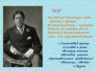 Оскар Уайльд (1854–1900) Английский драматург, поэт, прозаик и критик. По пр