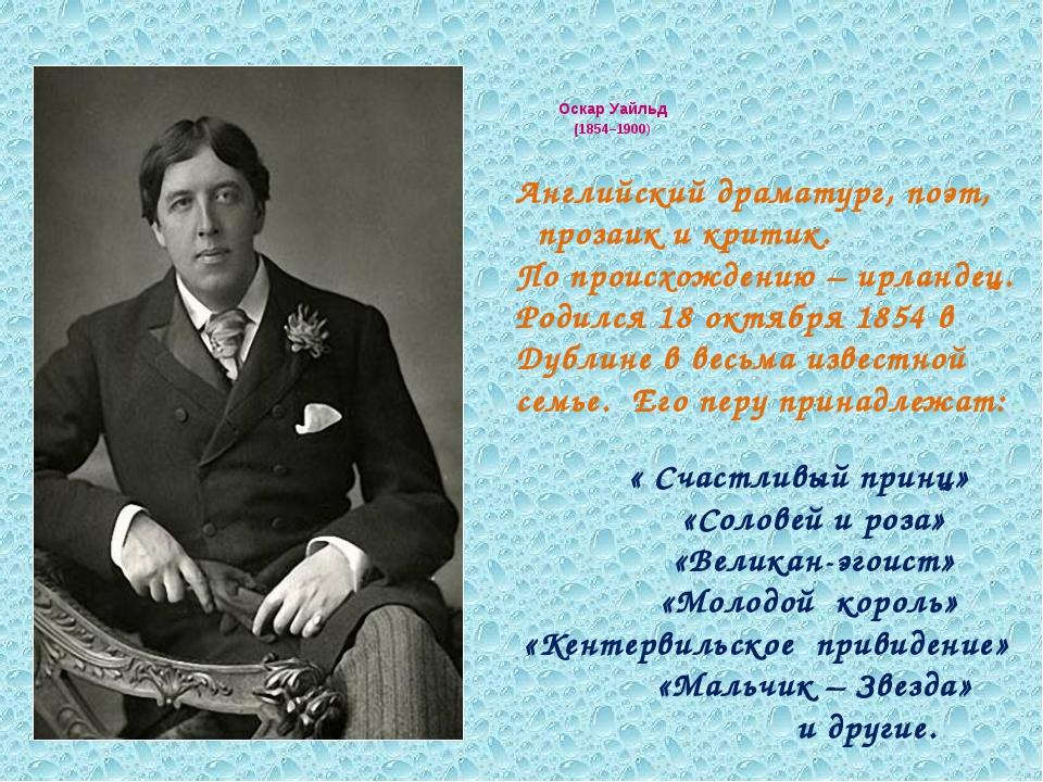 Оскар Уайльд (1854–1900) Английский драматург, поэт, прозаик и критик. По пр...