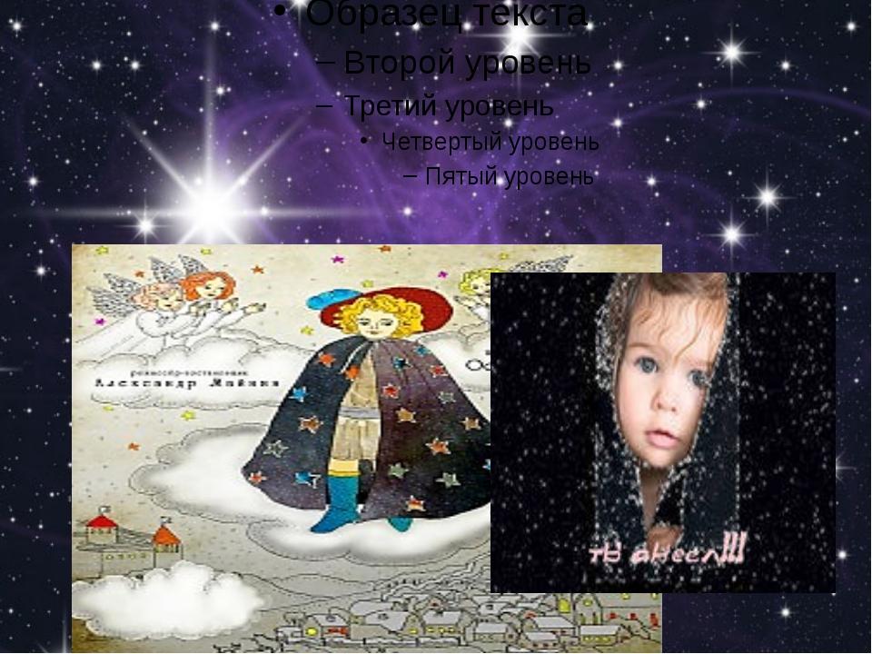 Сказка ОcкараУайльда « Мальчик-Звезда»