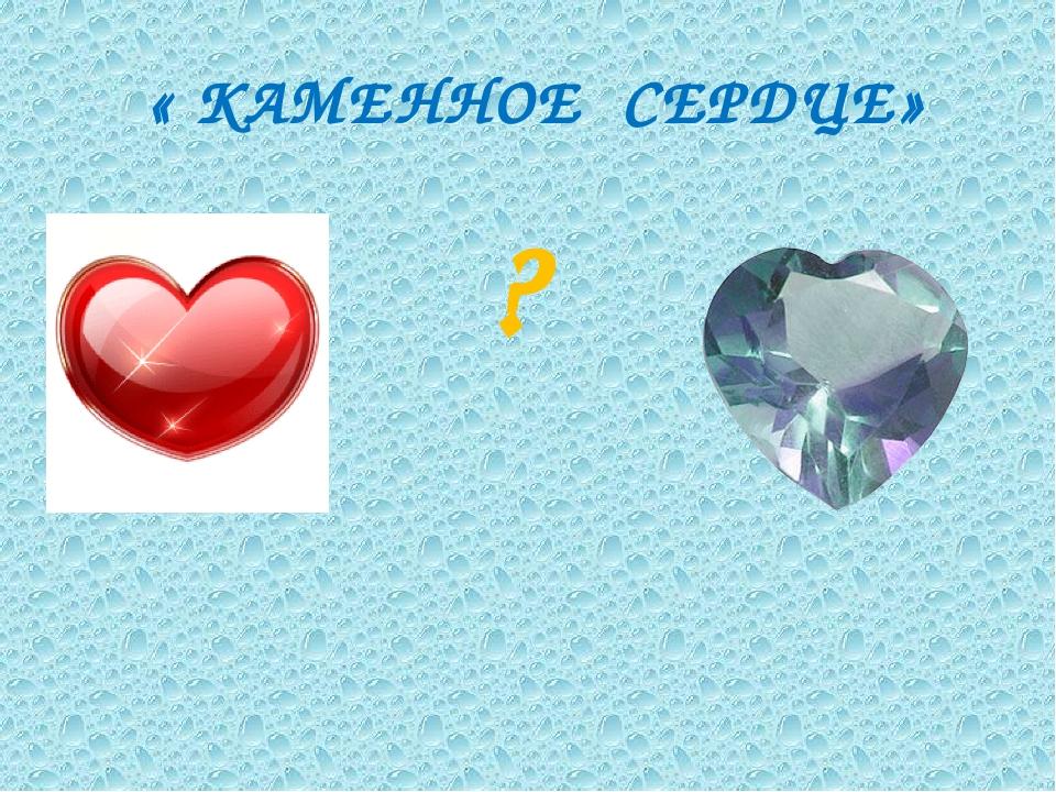« КАМЕННОЕ СЕРДЦЕ» ?