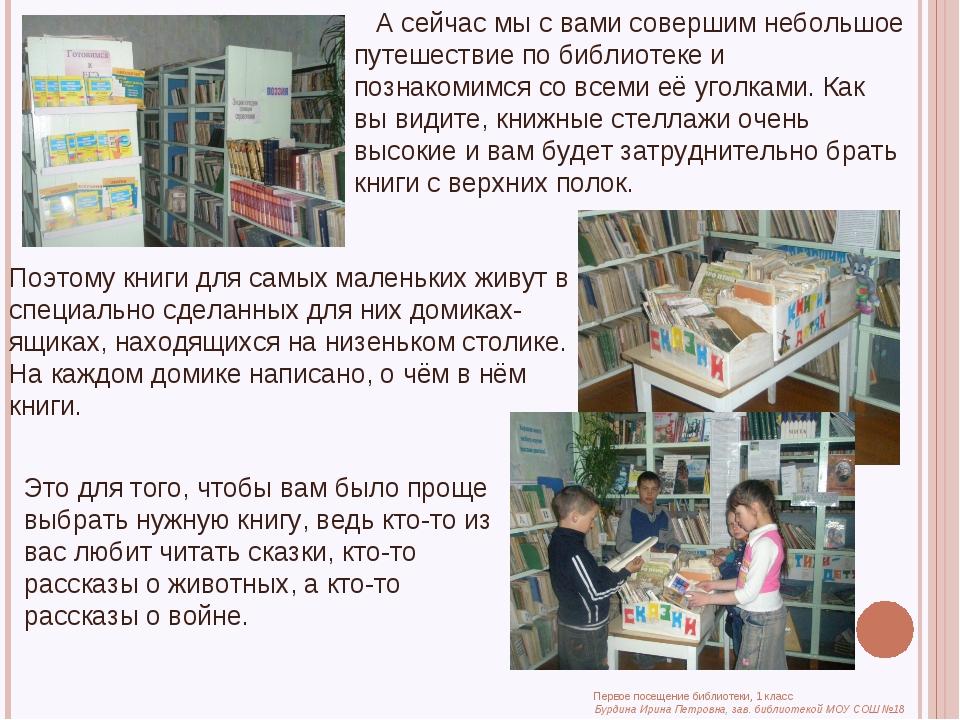 А сейчас мы с вами совершим небольшое путешествие по библиотеке и познакомим...