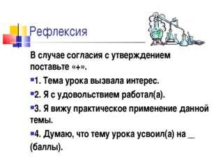 Рефлексия В случае согласия с утверждением поставьте «+». 1. Тема урока вызва