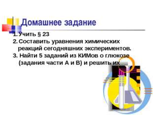 Учить § 23 Составить уравнения химических реакций сегодняшних экспериментов.