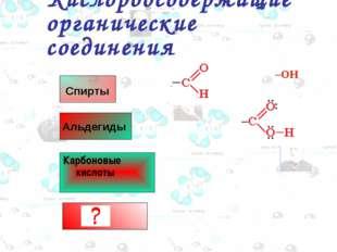 Кислородсодержащие органические соединения Спирты Карбоновые кислоты Альдегид