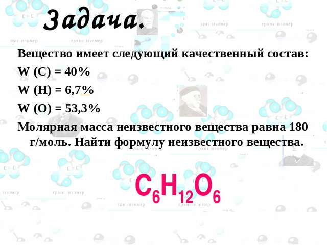 Задача. Вещество имеет следующий качественный состав: W (C) = 40% W (H) = 6,...