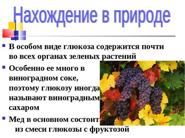 В особом виде глюкоза содержится почти во всех органах зеленых растений Особе...
