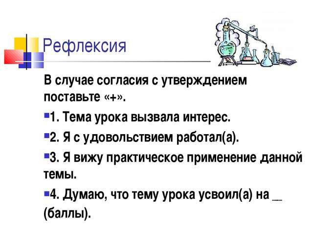 Рефлексия В случае согласия с утверждением поставьте «+». 1. Тема урока вызва...