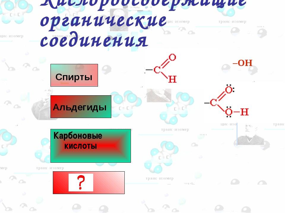 Кислородсодержащие органические соединения Спирты Карбоновые кислоты Альдегид...
