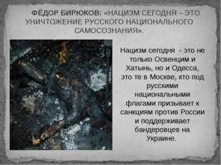 ФЁДОР БИРЮКОВ: «НАЦИЗМ СЕГОДНЯ – ЭТО УНИЧТОЖЕНИЕ РУССКОГО НАЦИОНАЛЬНОГО САМОС