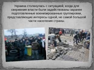 Украина столкнулась с ситуацией, когда для свержения власти были задействован