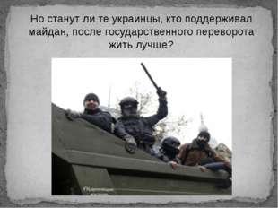 Но станут ли те украинцы, кто поддерживал майдан, после государственного пере