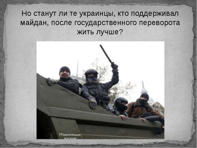 Но станут ли те украинцы, кто поддерживал майдан, после государственного пере...