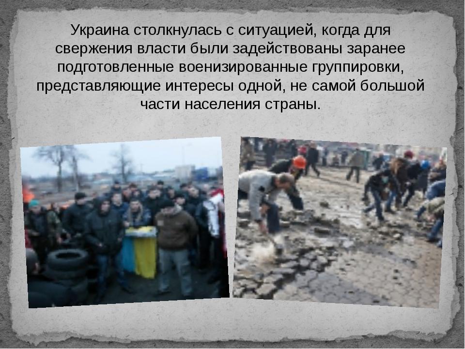 Украина столкнулась с ситуацией, когда для свержения власти были задействован...