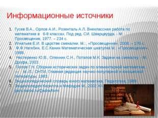 Информационные источники Гусев В.А., Орлов А.И., Розенталь А.Л. Внеклассная р
