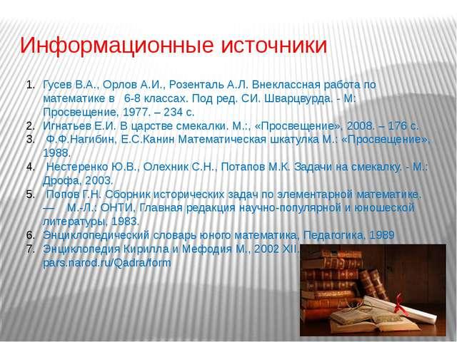 Информационные источники Гусев В.А., Орлов А.И., Розенталь А.Л. Внеклассная р...