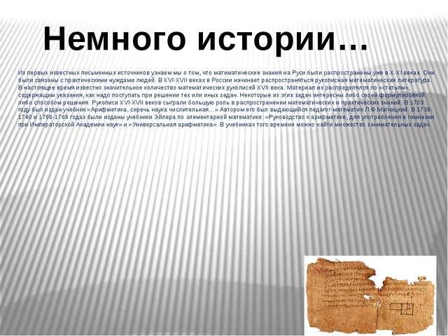 Из первых известных письменных источников узнаем мы о том, что математические...