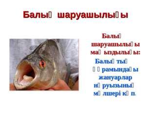 Балық шаруашылығы Балық шаруашылығы маңыздылығы: Балықтың құрамындағы жануарл
