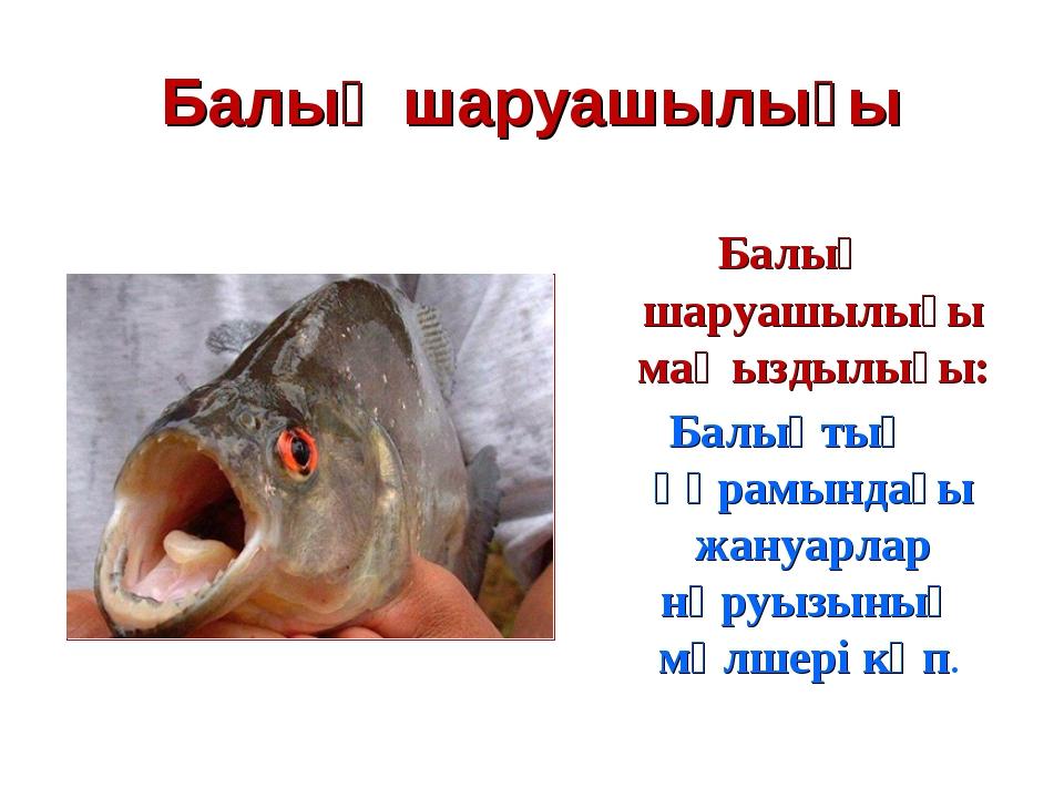 Балық шаруашылығы Балық шаруашылығы маңыздылығы: Балықтың құрамындағы жануарл...