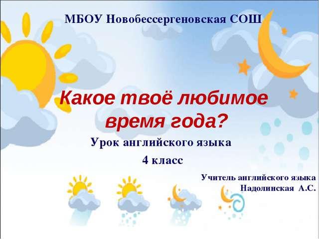 Какое твоё любимое время года? МБОУ Новобессергеновская СОШ Учитель английско...