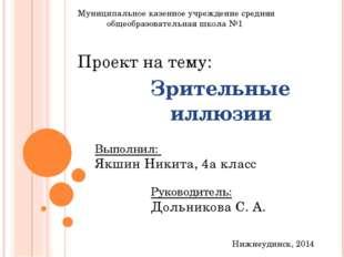 Муниципальное казенное учреждение средняя общеобразовательная школа №1 Проект