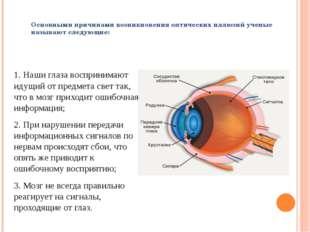 Основными причинами возникновения оптических иллюзий ученые называют следующи
