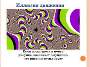 Иллюзия движения Если посмотреть в центр рисунка, возникает ощущение, что рис