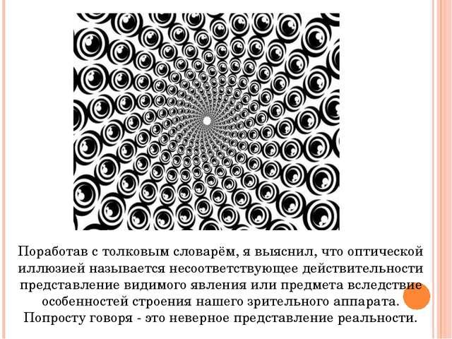 Поработав с толковым словарём, я выяснил, что оптической иллюзией называется...