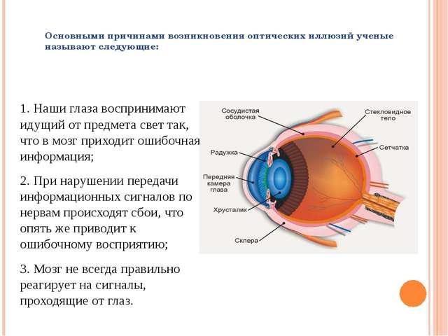 Основными причинами возникновения оптических иллюзий ученые называют следующи...