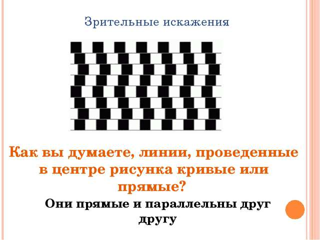 Зрительные искажения Как вы думаете, линии, проведенные в центре рисунка крив...
