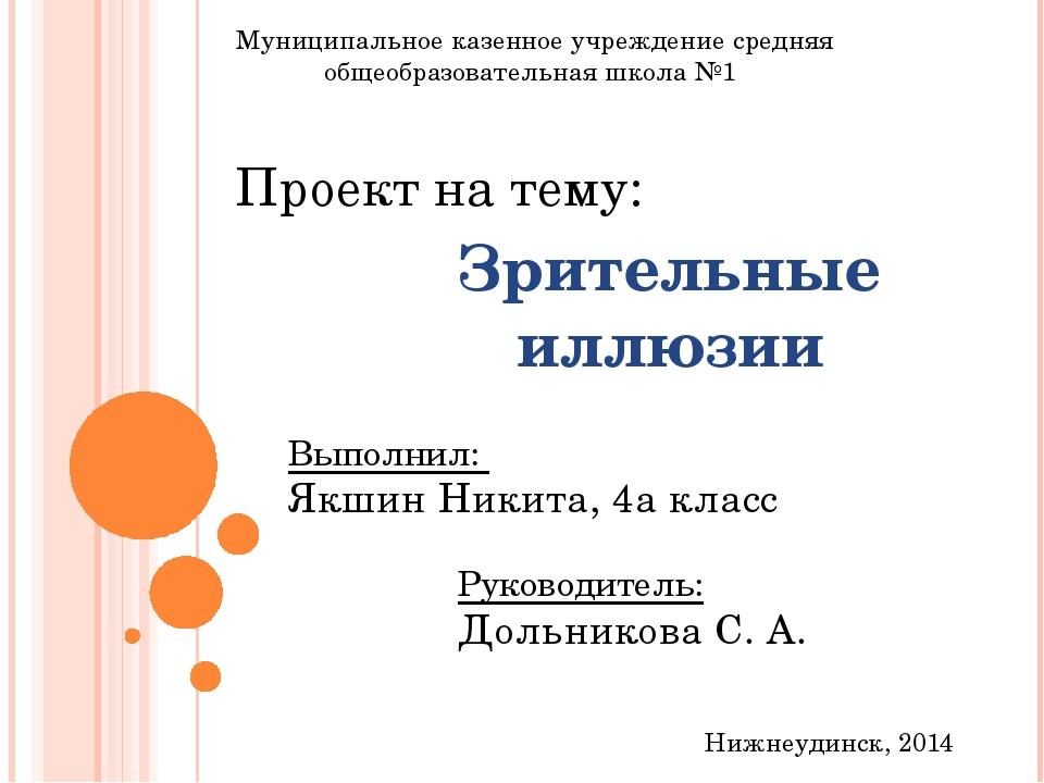 Муниципальное казенное учреждение средняя общеобразовательная школа №1 Проект...