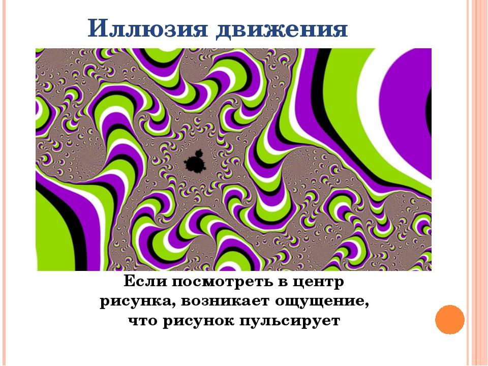 Иллюзия движения Если посмотреть в центр рисунка, возникает ощущение, что рис...