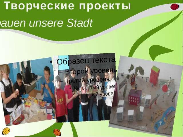 Творческие проекты Wir bauen unsere Stadt