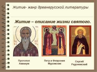 Житие – описание жизни святого. Протопоп Аввакум Петр и Феврония Муромские Се