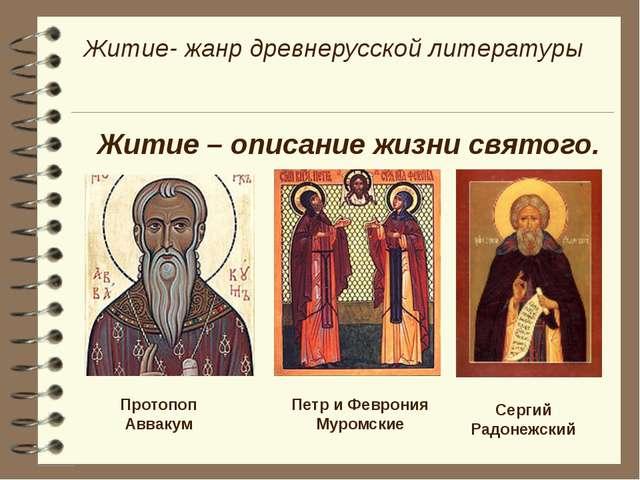 Житие – описание жизни святого. Протопоп Аввакум Петр и Феврония Муромские Се...