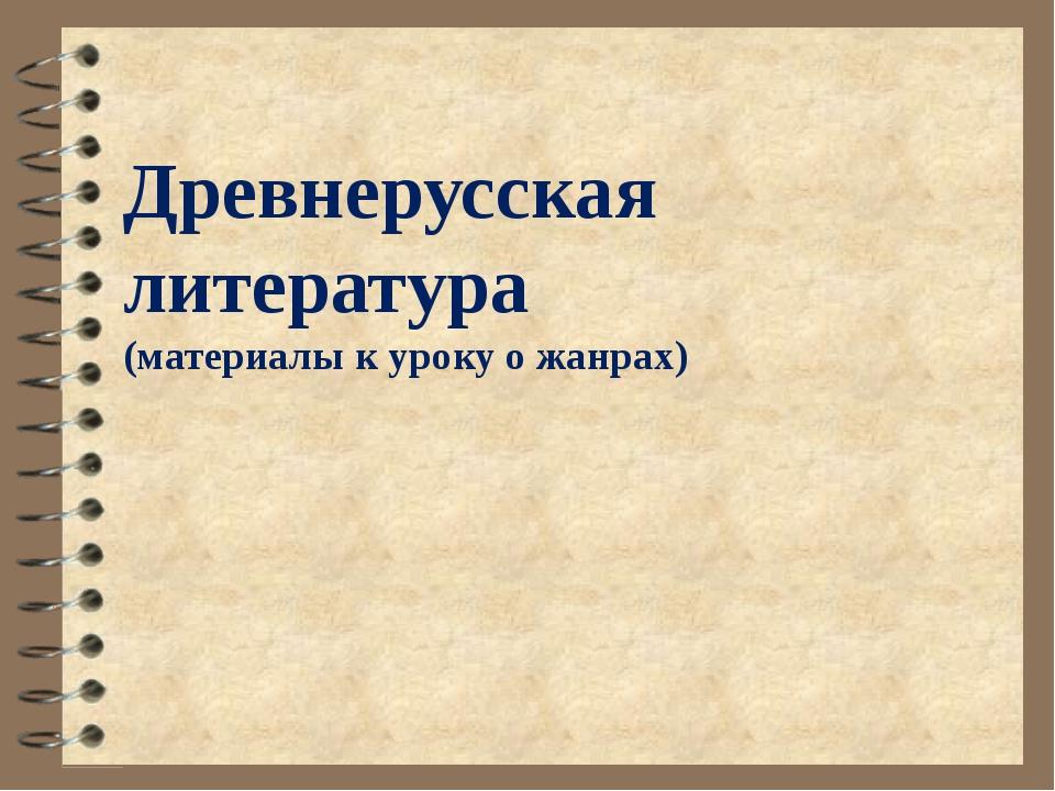 Древнерусская литература (материалы к уроку о жанрах)