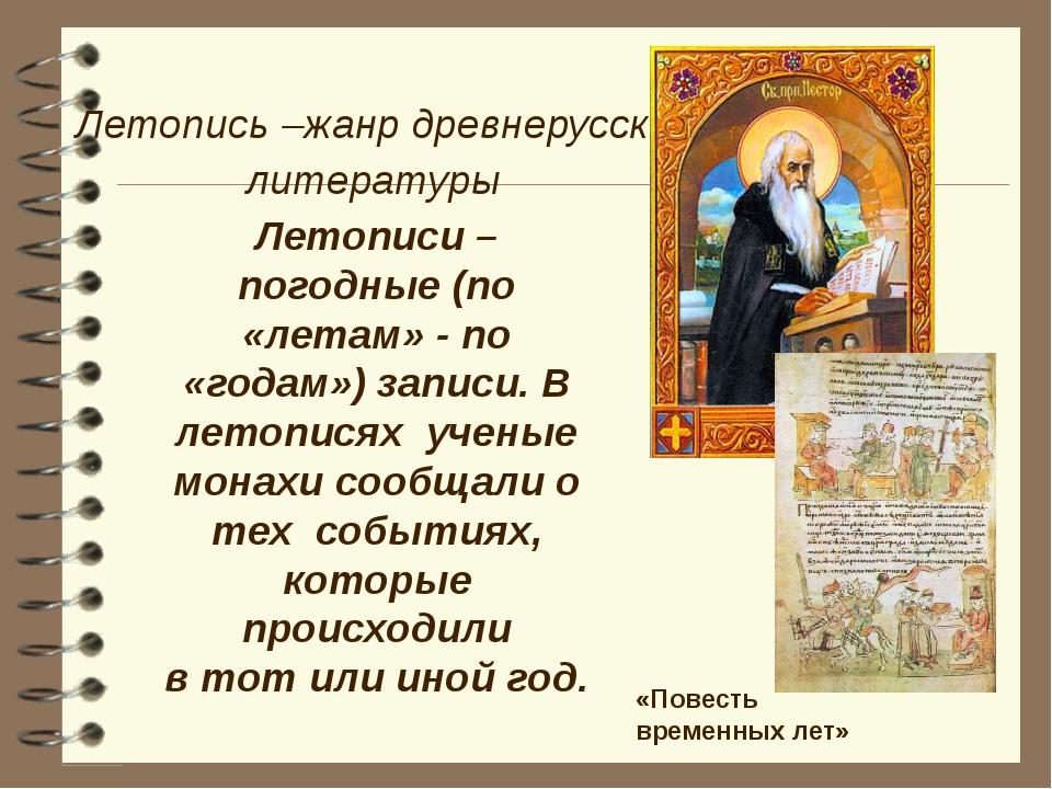 Летописи – погодные (по «летам» - по «годам») записи. В летописях ученые мона...