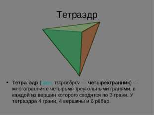 Тетраэдр Тетра́эдр(греч.τετραεδρον—четырёхгранник) — многогранник с четыр