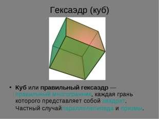 Гексаэдр (куб) Кубилиправильный гексаэдр—правильный многогранник, каждая