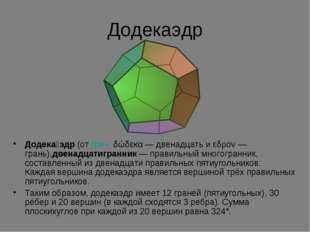 Додекаэдр Додека́эдр(отгреч.δώδεκα— двенадцать и εδρον— грань),двенадцат