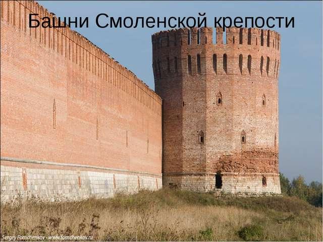 Башни Смоленской крепости