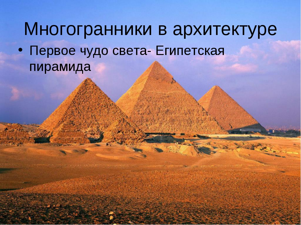 Многогранники в архитектуре Первое чудо света- Египетская пирамида