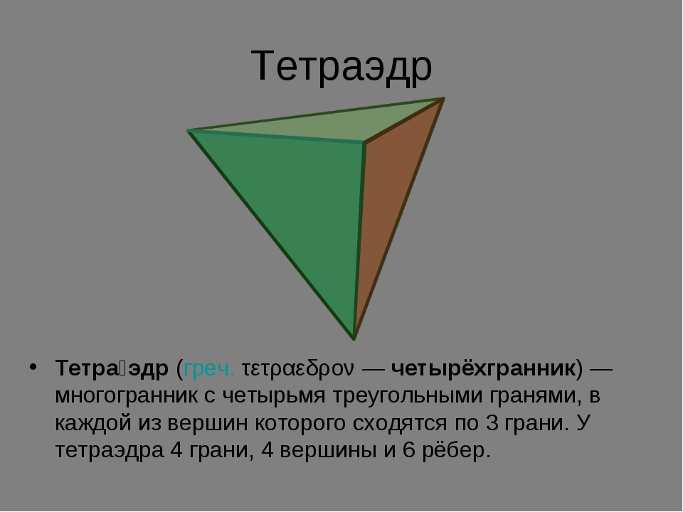 Тетраэдр Тетра́эдр(греч.τετραεδρον—четырёхгранник) — многогранник с четыр...