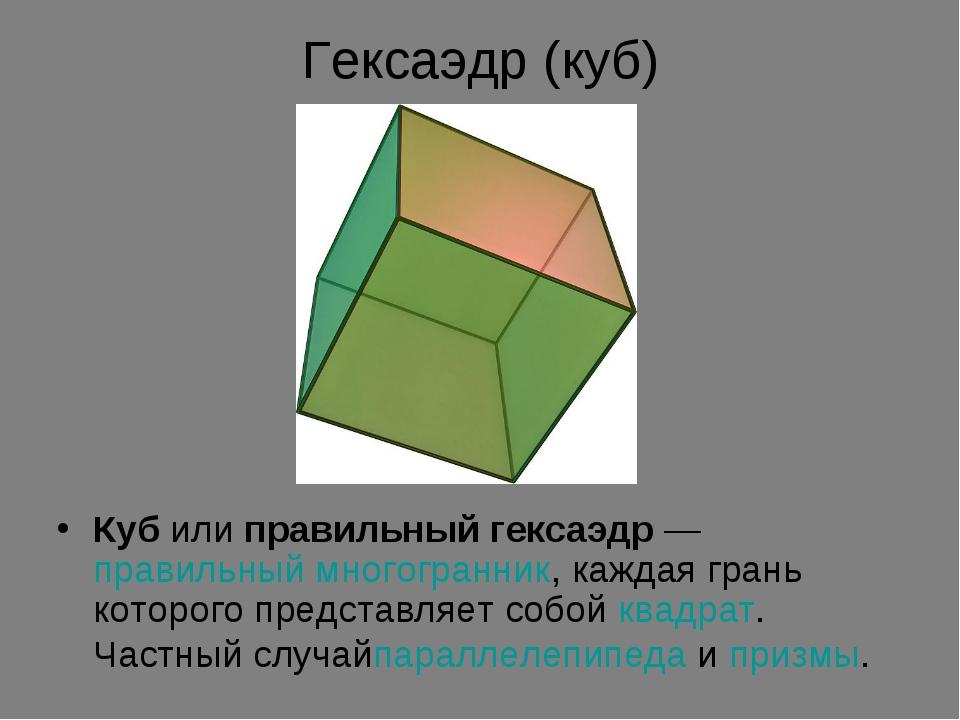 Гексаэдр (куб) Кубилиправильный гексаэдр—правильный многогранник, каждая...